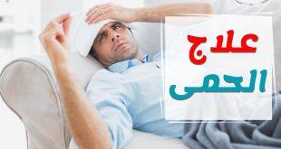 علاج للحراره رهيب ومجرب