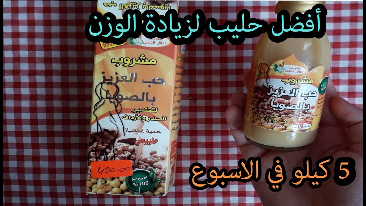 حليب لزياده الوزن