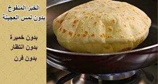 طريقة عمل الخبز خطوة خطوة بصور ابدااعات الخبز