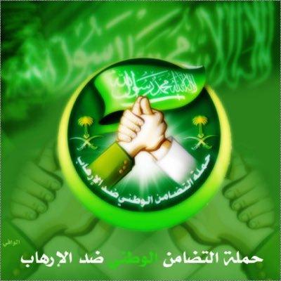 اعمال عن التضامن ضد الارهاب