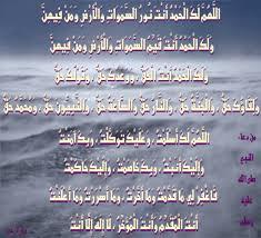 ادعية من الثناء على الله عز وجل