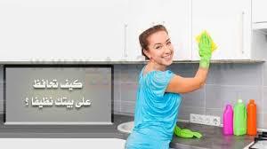 اسرارك في تنظيف المنزل تعالي فضفضي لنا باسرارك المنزليه