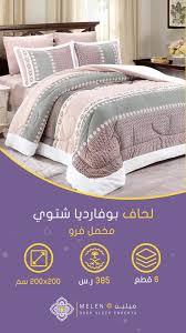 حشوات المفارش ومالها وعليها وترتيب السرير والمفارش