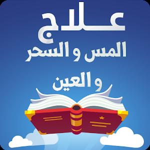 وصفة علاج العين والمس والسحر مفصلة لفضيلة الشيخ د فهد بن سعود العصيمي