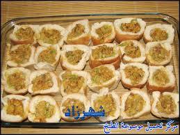 كاسات الصمون بالدجاج والجبن والله روعة روعة روعة من مطبخي بالصور