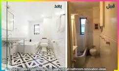 صورة حمامي اصغر حمام بالعالم بالصور قبل وبعد اضافة لمساتي الرهيبه واثقه unnamed file 889