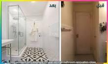 صورة حمامي اصغر حمام بالعالم بالصور قبل وبعد اضافة لمساتي الرهيبه واثقه unnamed file 890