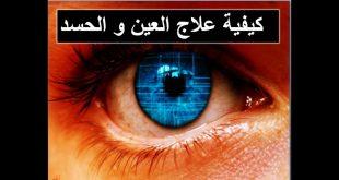 العين والحسد _ تخرج من صدر المريض _ [[ مثل الوحش ]] - YouTube