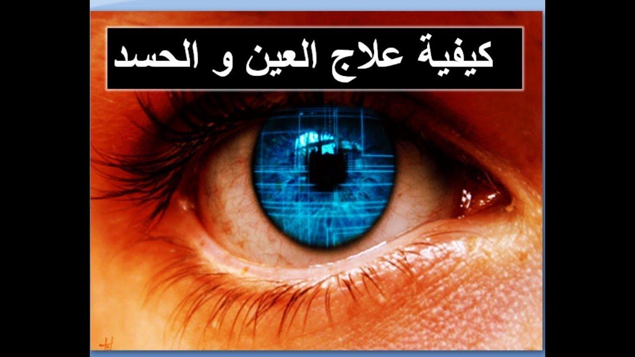العين و الحسد  تظهر من صدر المريض  [[ مثل الوحش ]]  YouTube