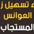 دعاء تسهيل زواج العوانس زواج العانس المستجاب بإدن الله - YouTube