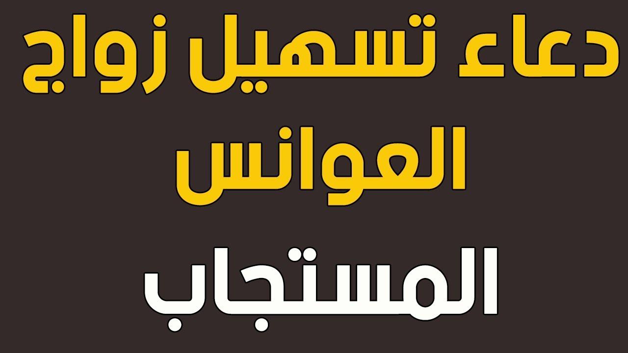 دعاء تسهيل زواج العوانس زواج العانس المستجاب بإدن الله  YouTube