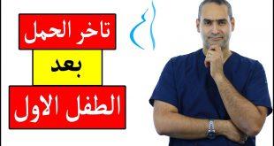 تأخر الحمل بعد الطفل الاول - د. احمد حسين - YouTube