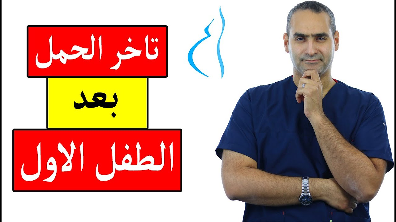 تأخر الحمل بعد الطفل الاول  د. <p></p><br>احمد حسين  YouTube