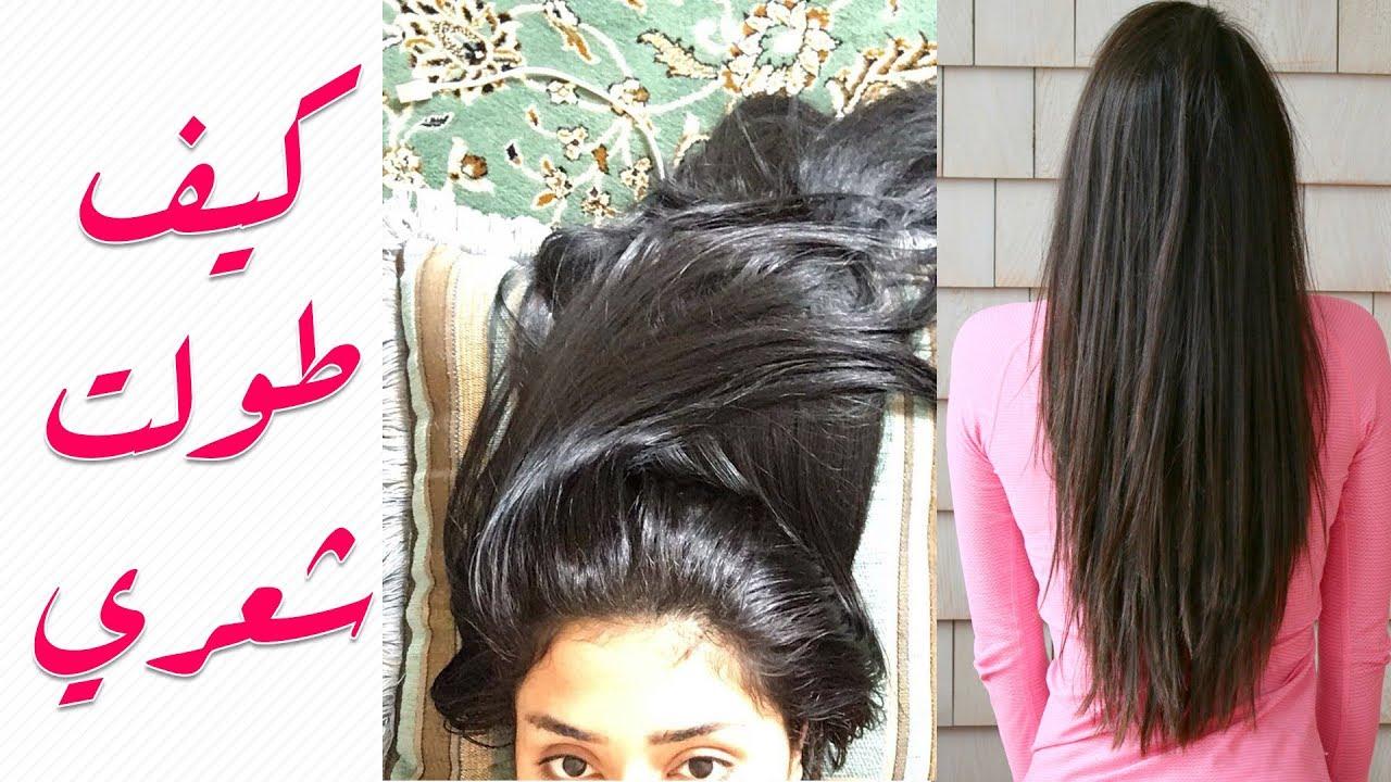 كيف اطول شعري الأسرار و الكيفية الصحيحة ل تطويل الشعر الجزء الأول  فاطمة  يحيي  YouTube