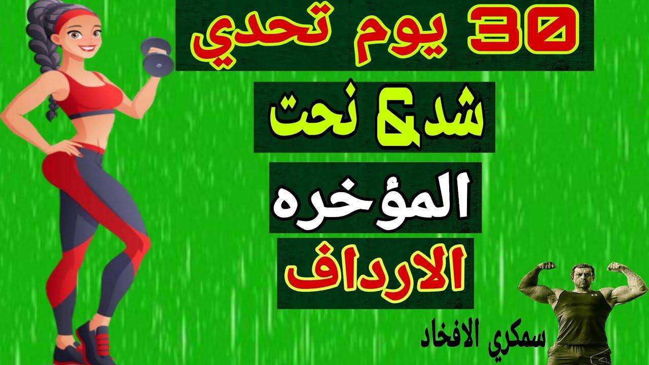 شد & نحت الافخاد تحدى 30 يوم  YouTube