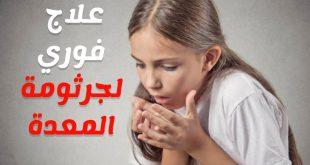 اعراض وعلاج جرثومة المعدة عند الاطفال وطرق الوقاية منها - YouTube