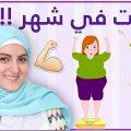 كيف نحفت خلال شهر واحد و بدون نادي؟ عشر دقائق يوميا رح تغير حياتكم - YouTube