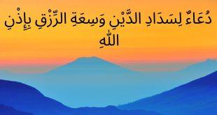 دعاء لسداد الدين وسعة الرزق باذن الله