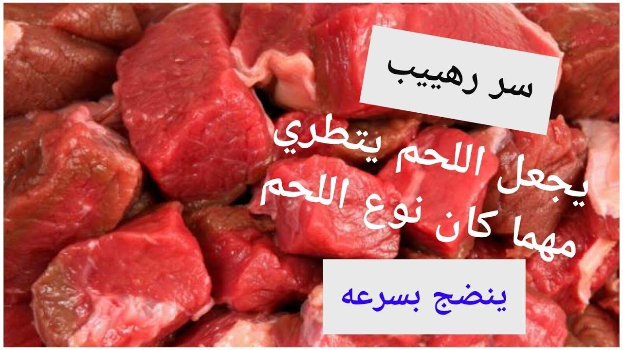 كيف اخلى اللحم ينضج