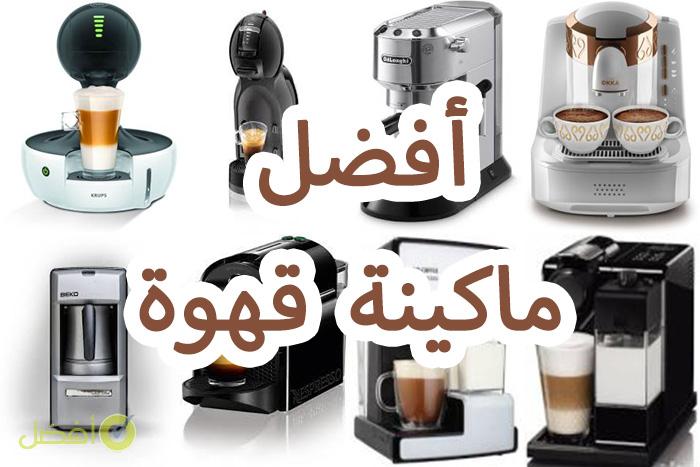 ماكينة القهوة بدون كبسولات
