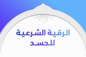 برنامج للعين والمس والحسد يارب ينفعكم