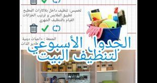 جدول تنظيف البيت يومي شهري اسبوعى سنوى