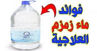 صورة بنات انتبهوا لما تشربون ماء زمزم ضرووري تدخلون 1524 1 310x165
